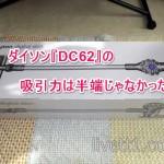 ダイソン『DC62』レビュー-外箱-@livett_1